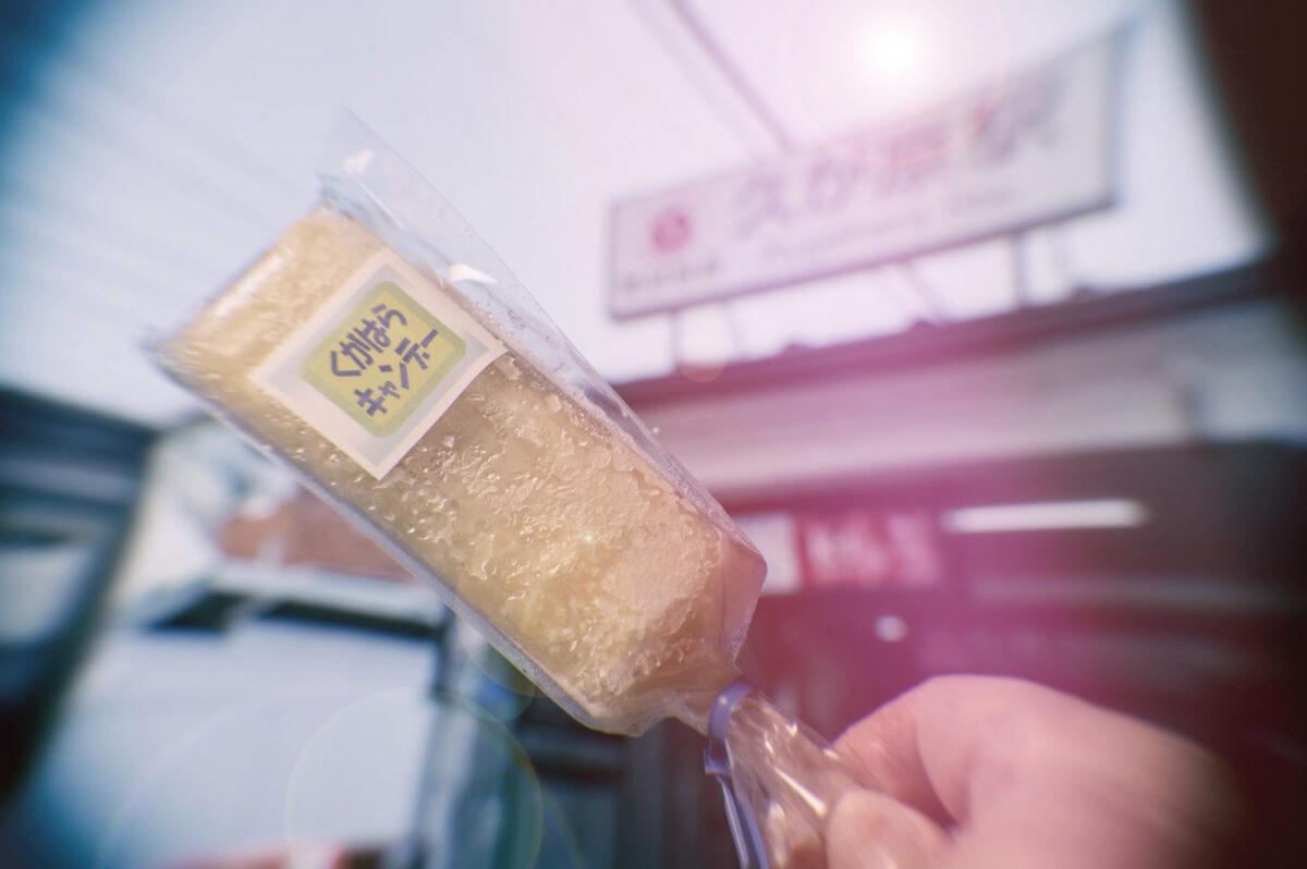 大田区の逸品! 手作りアイス「くがはらキャンディー」で初夏を楽しもう