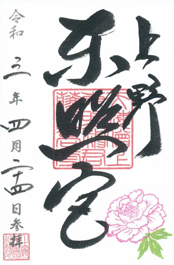 上野東照宮で「ぼたん祭」の御朱印を手に入れよう