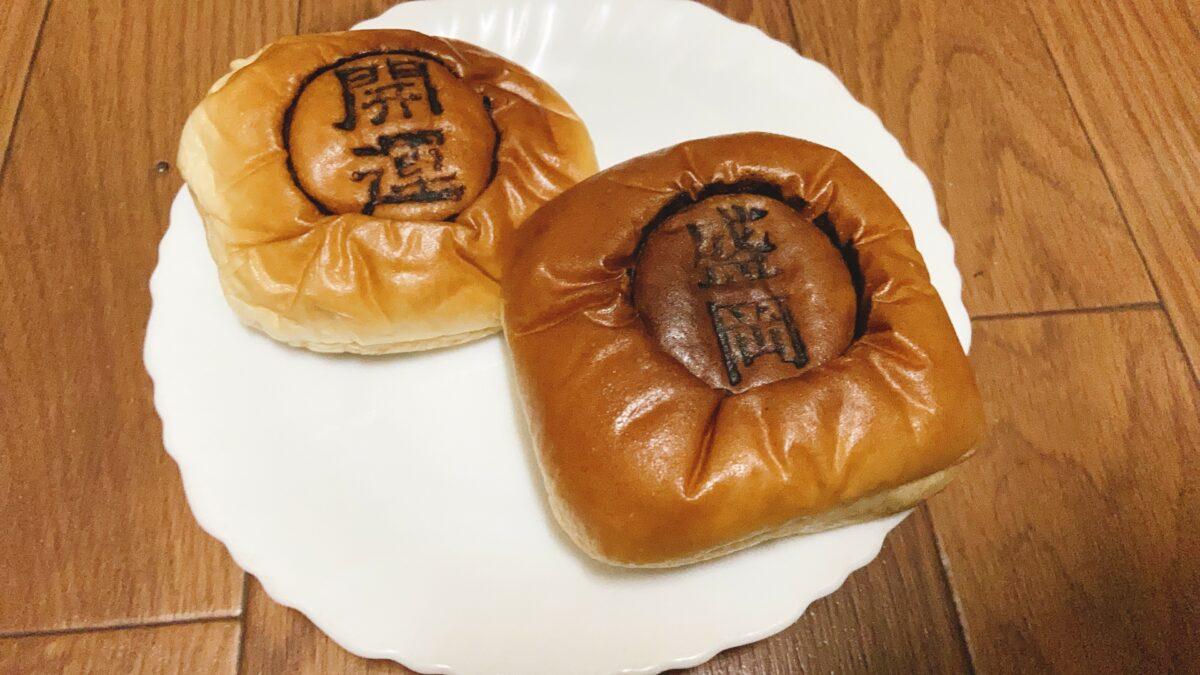一度食べたらハマル!岩手のご当地パン「盛岡あんぱん・開運あんぱん」って?