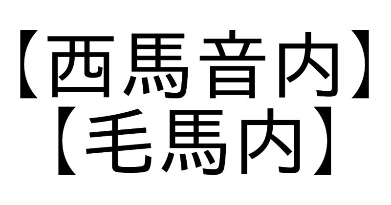 お祭り漢字クイズ!これ読める? 有名お祭り会場の難読地名