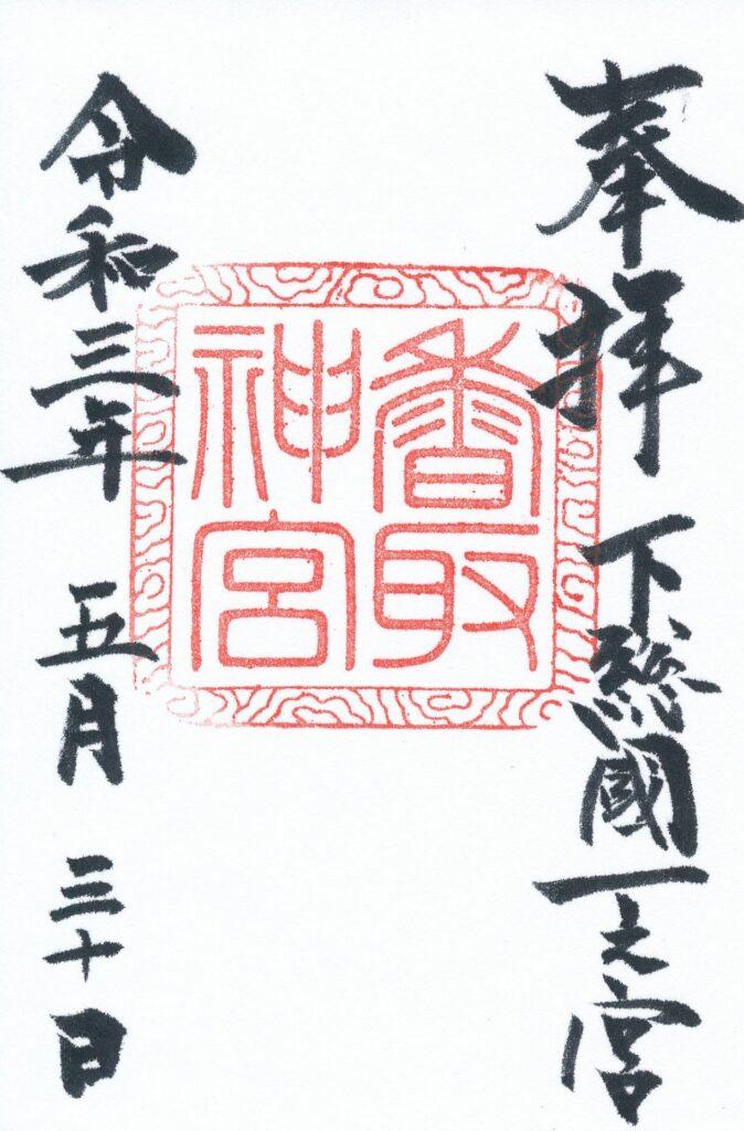 香取神宮とは?3000年近い歴史をもつパワースポットではどんな御朱印がもらえる?