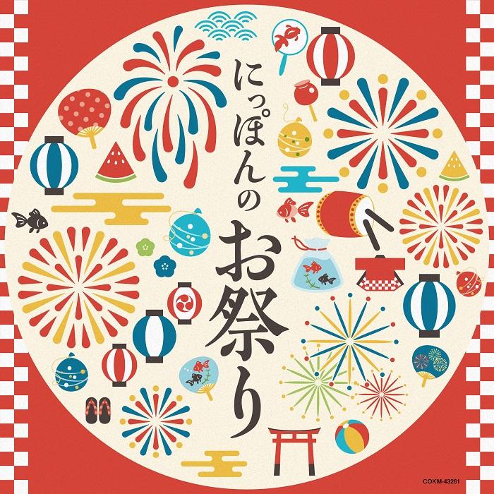 音で感じる日本の夏 お祭りの魅力満載な 配信限定 アルバム「にっぽんのお祭り」