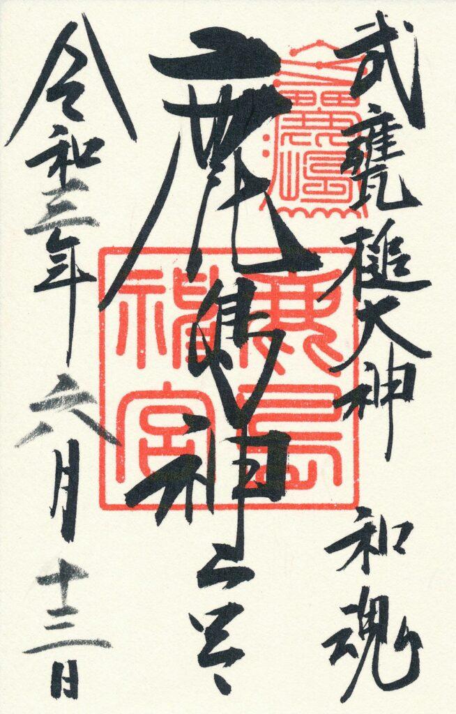 鹿島神宮とは?約3000年の歴史をもつパワースポットではどんな御朱印がもらえる?