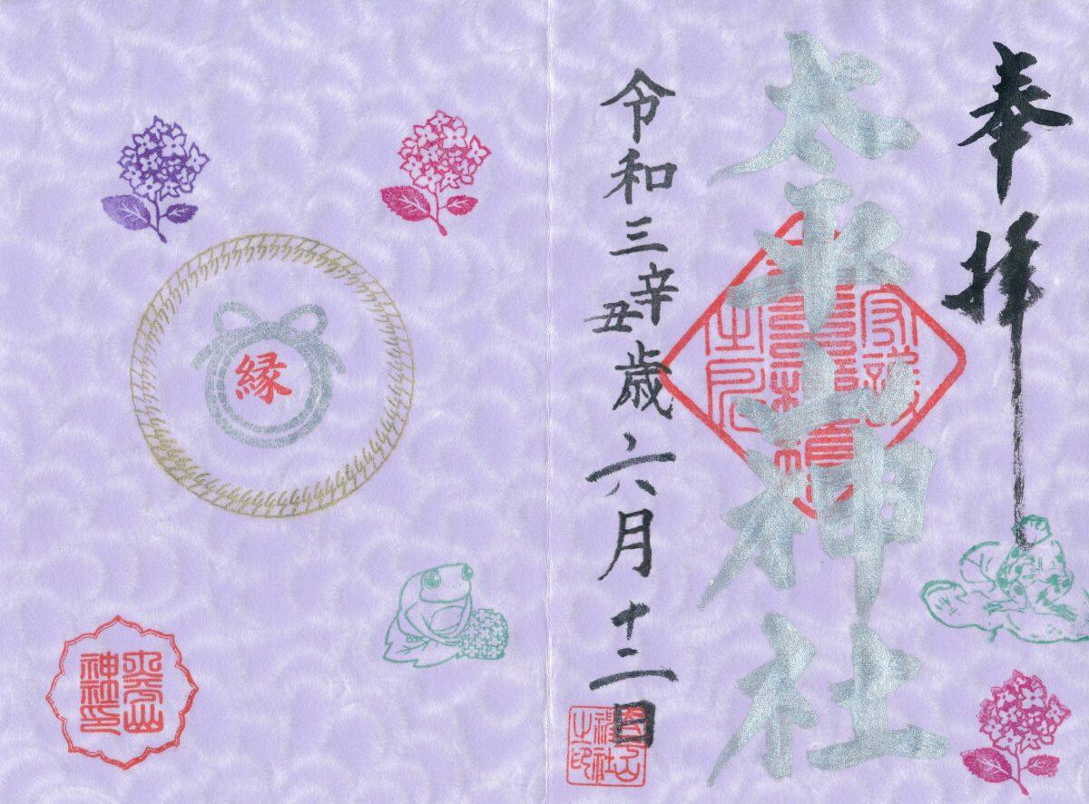 太平山神社で期間限定の御朱印を手に入れよう!あじさいも今が見頃!