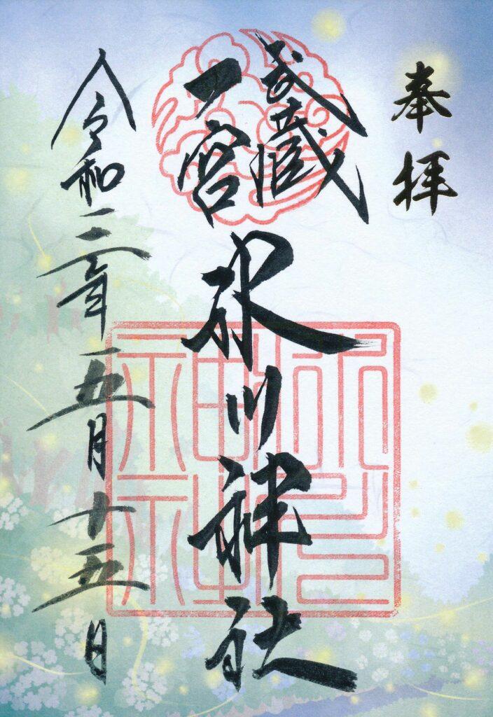 武蔵一宮氷川神社には一年を通じて季節限定の御朱印が?ほたる、茅の輪なども