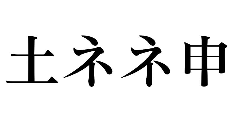 お祭り漢字クイズ! 組み合わせると2文字の単語に...3秒でわかる?
