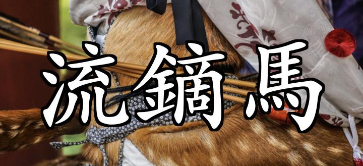 もしかしたら読めない人もいる!? 「流鏑馬」の読み方って?難読漢字クイズ<お祭り脳トレ>