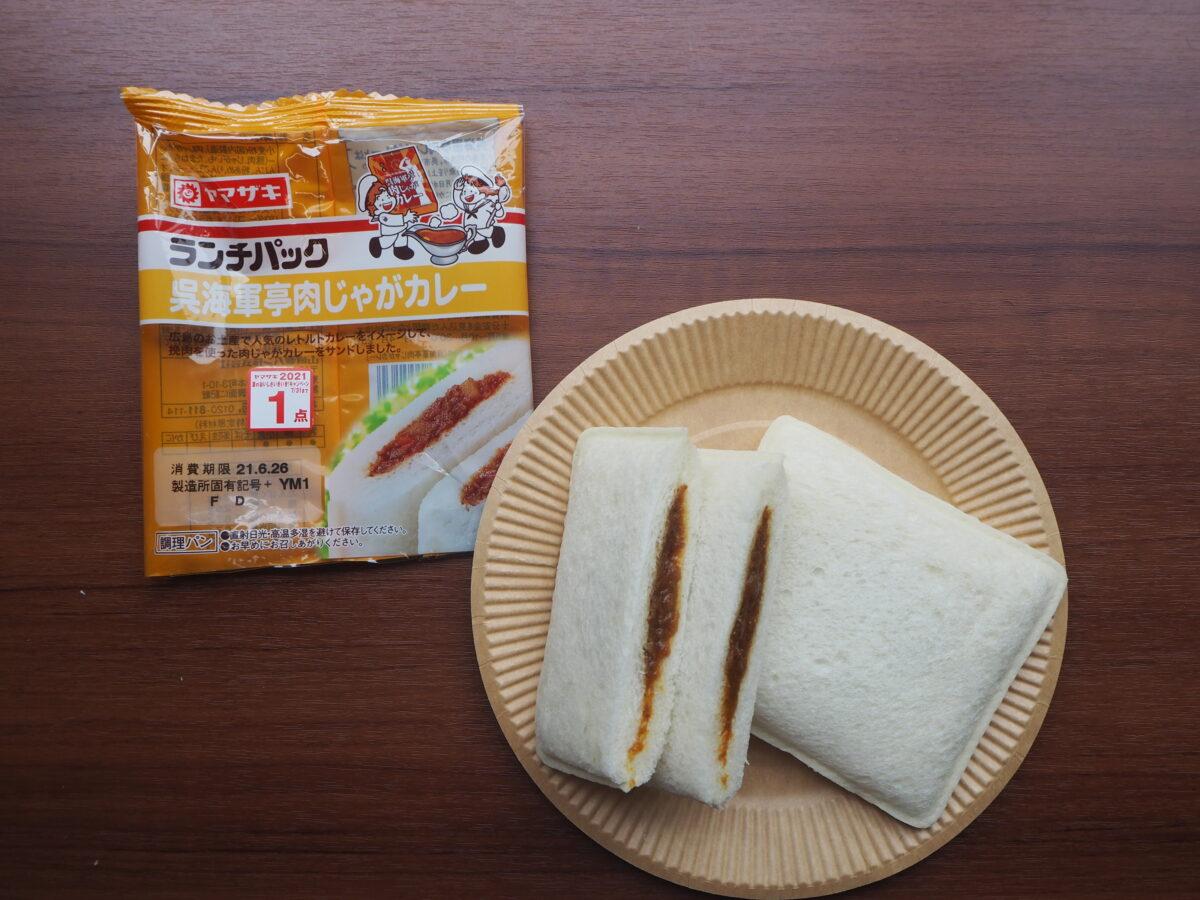 ご当地ランチパックって知ってる?広島「呉海軍亭肉じゃがカレー」味を実食!