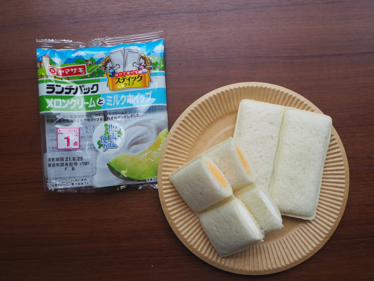 新発売の北海道ご当地ランチパックはどんな味?実食レポート!