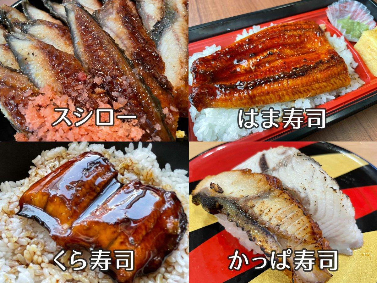 スシロー、はま寿司、くら寿司、かっぱ寿司!回転寿司のうなぎ総まとめ!味とコスパは?