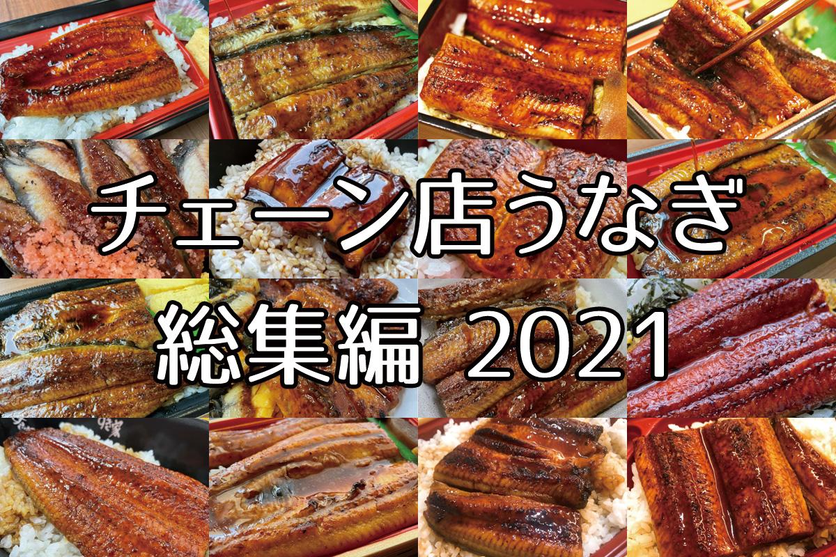 チェーン店のうなぎ実食レポ17選!牛丼屋チェーン、コンビニなど2021年総まとめ!