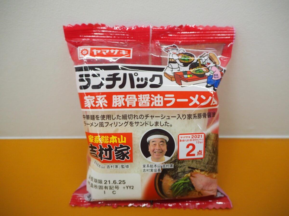 パンとラーメンの融合!?「家系豚骨醤油ラーメン風」ランチパックの味は?実食レポ