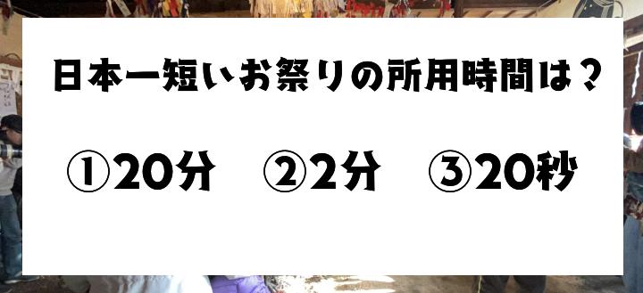 <お祭りクイズ>日本一短いお祭りの所要時間は●●?
