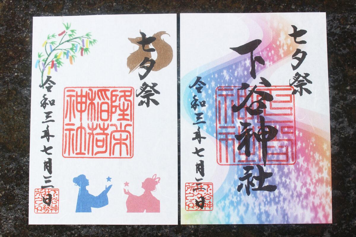 夏らしい花手水も!2種類の七夕限定御朱印がある下谷神社