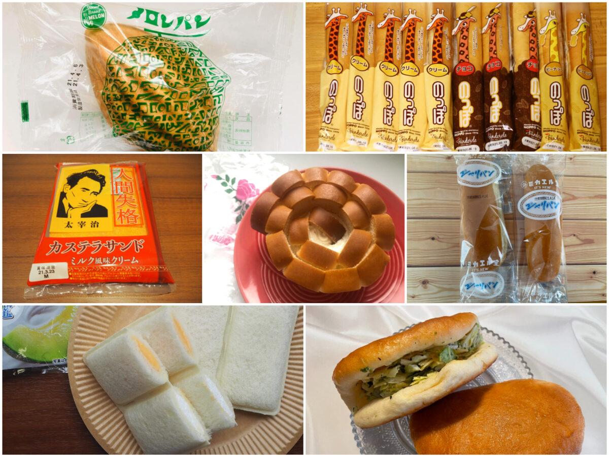 パンの日に食べたい!北海道から九州まで全国各地のご当地パン10選