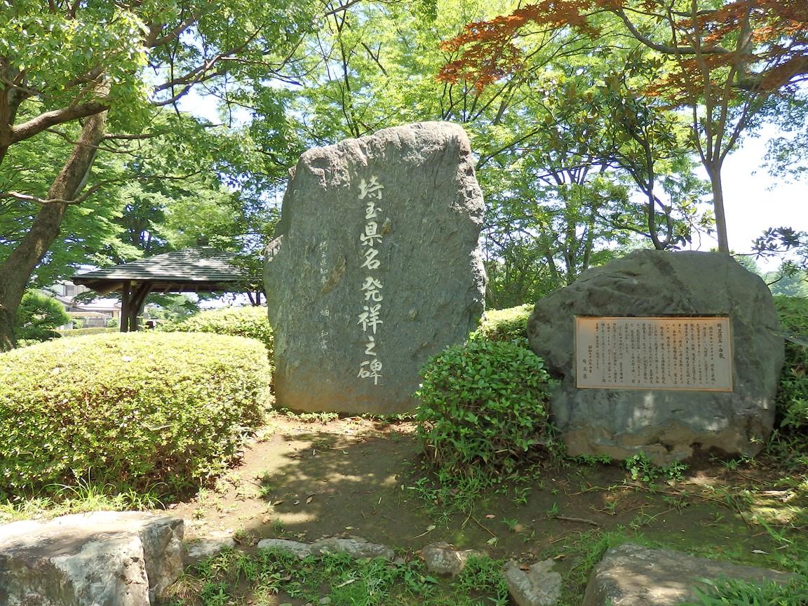 7月28日は地名の日!埼玉県の県名の由来は古墳時代まで遡る?