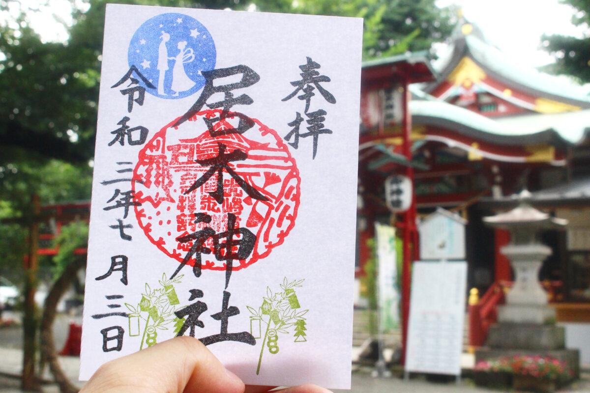アマビエ飴と七夕限定御朱印がかわいい!東京・大崎の居木神社