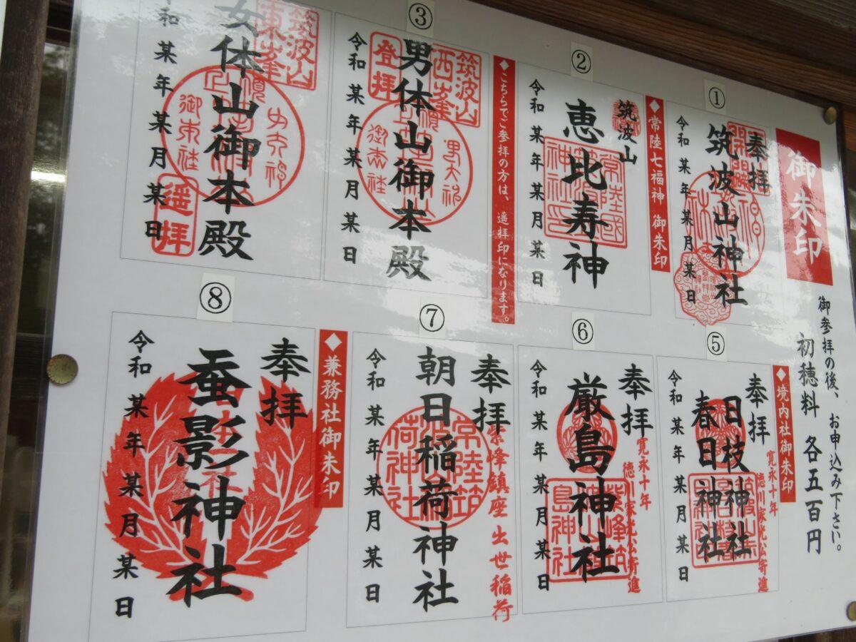 筑波山神社とは?3000年以上の歴史をもつパワースポットでもらえる御朱印は何種類?