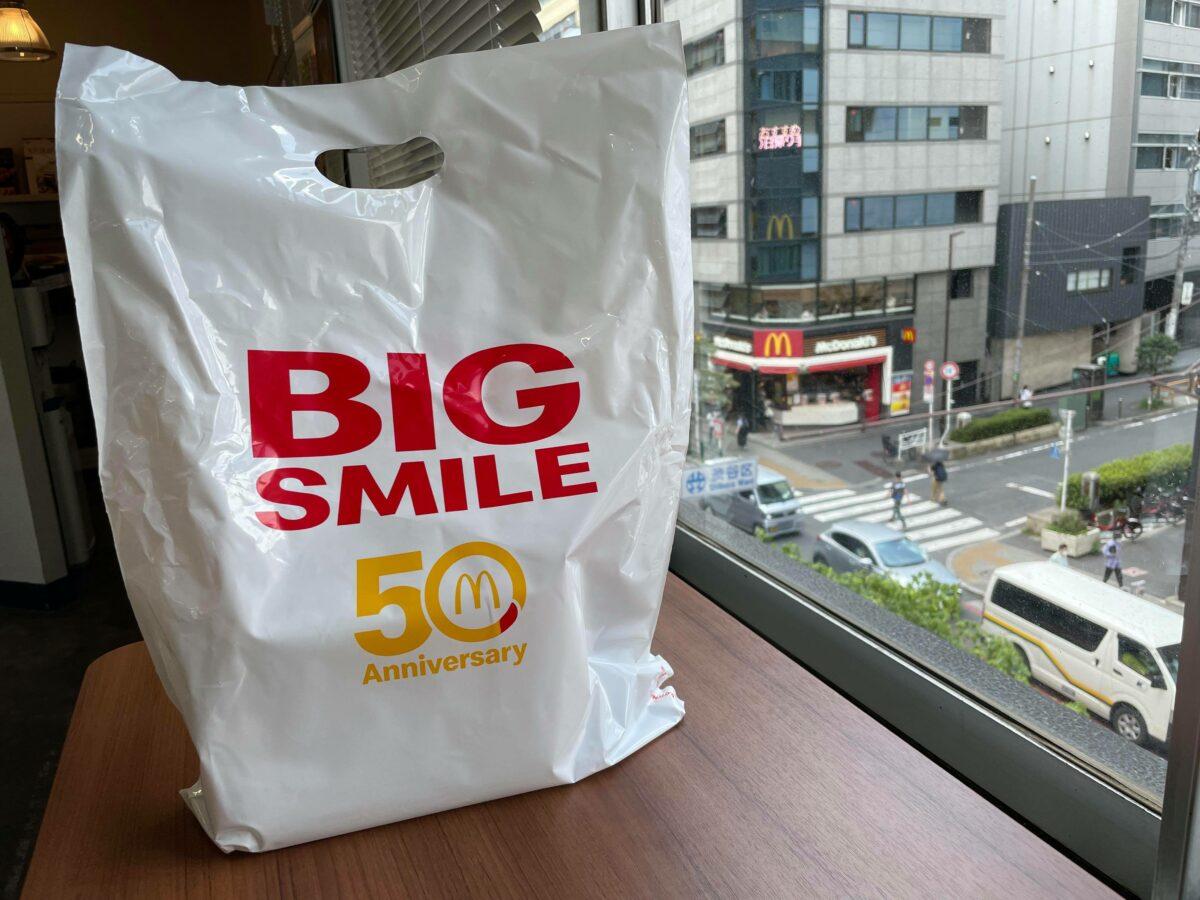 当選!マクドナルドの50周年限定「BIG SMILE BAG」の中身は?公開レポ