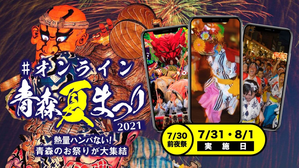 【#オンライン青森夏まつり2021】2年連続中止の落胆を吹き飛ばす!青森の夏祭りが集結!