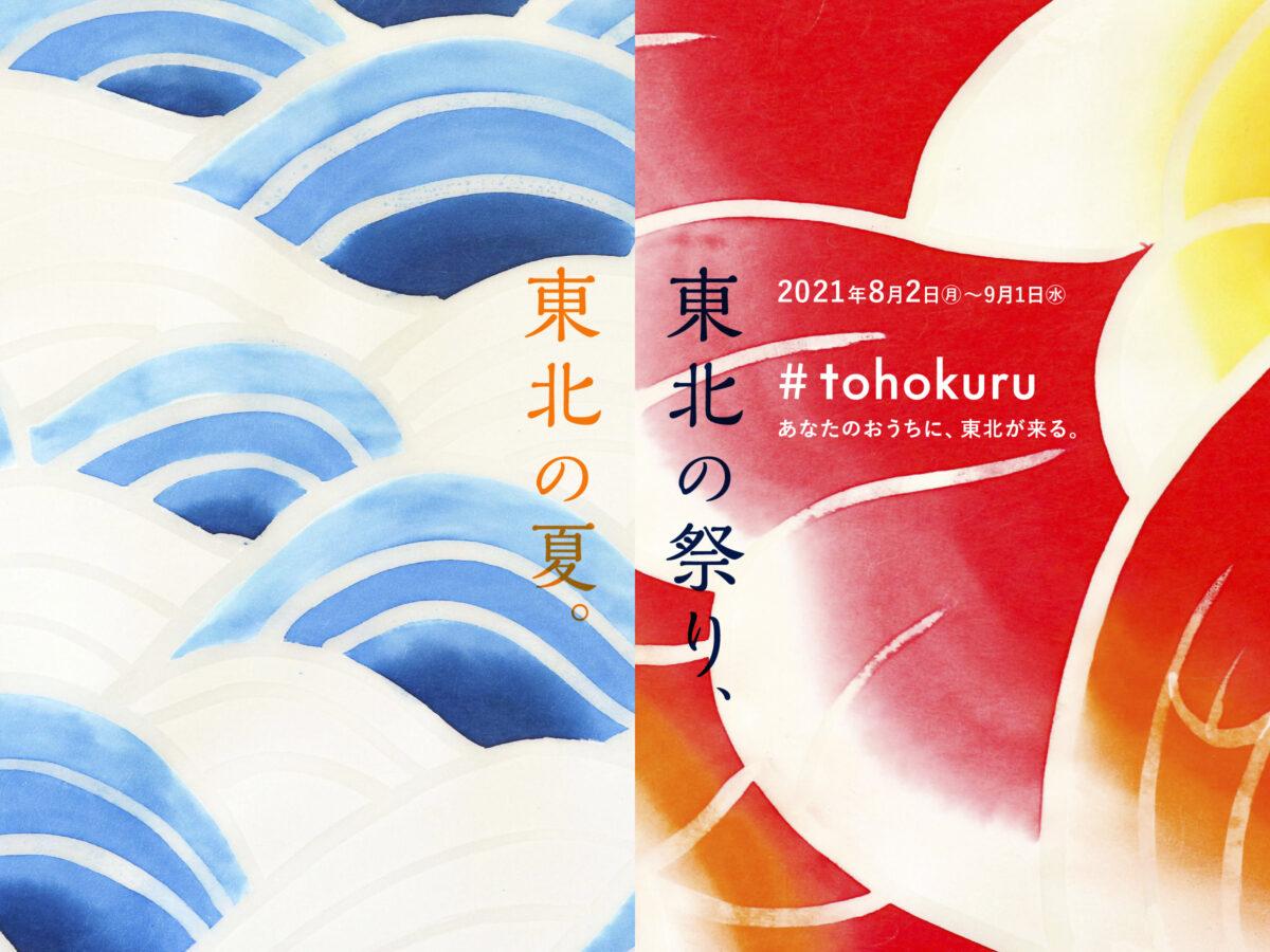 【 東北の祭り、東北の夏。2021 】#tohokuru/トホクルで1ヶ月限定のオンライン催事を8月に開催