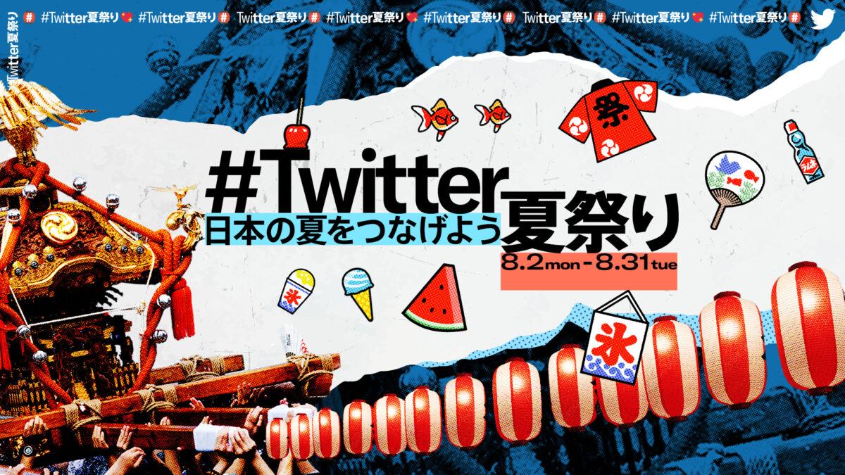 祭りの無い夏、夏祭りをTwitter上に再現する「#Twitter夏祭り」 にオマツリジャパンが参加!
