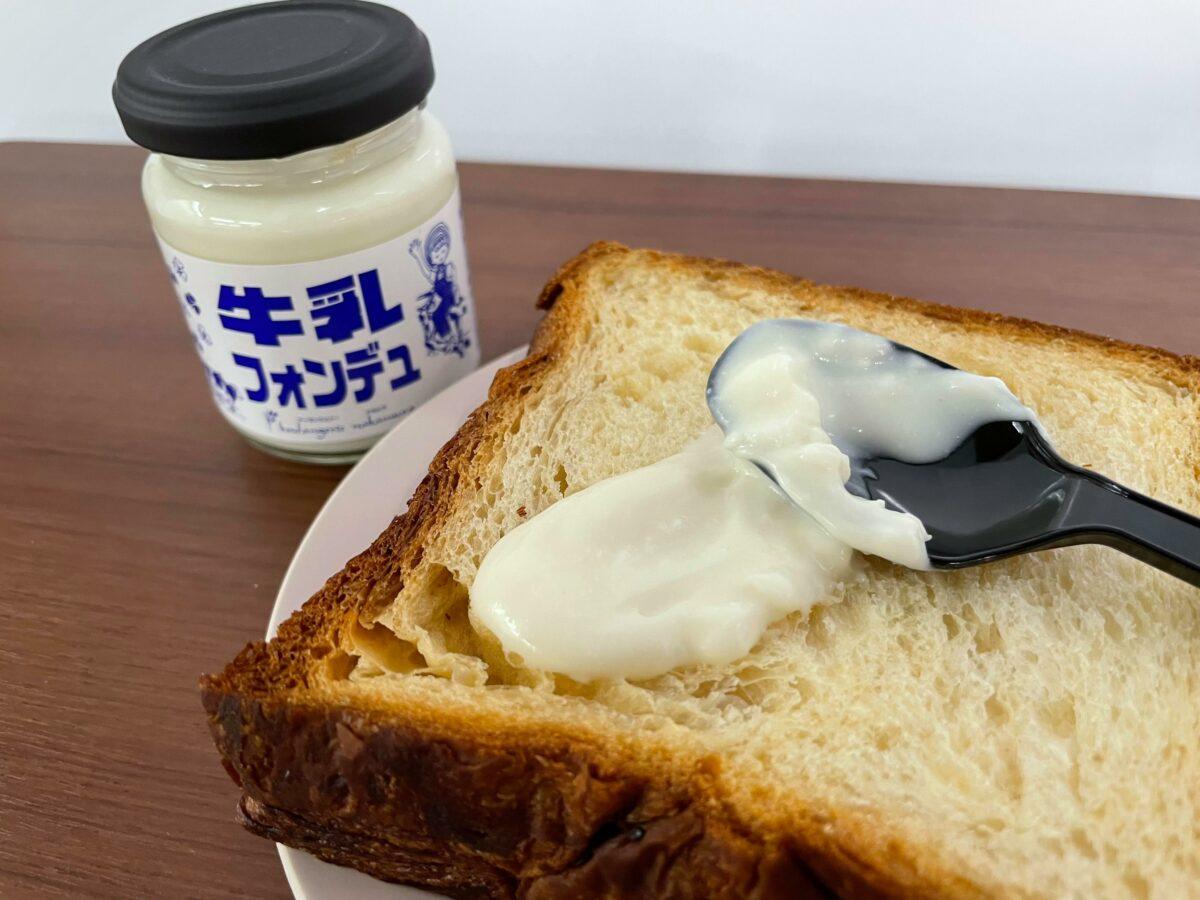 """中毒者続出!長野県のご当地パン「牛乳パン」が楽しめる""""牛乳フォンデュ""""を実食レポ"""