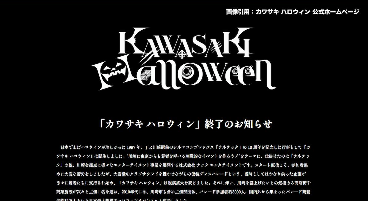 今後のハロウィンはどうなる?日本のハロウィンブームを牽引した「カワサキ ハロウィン」終了