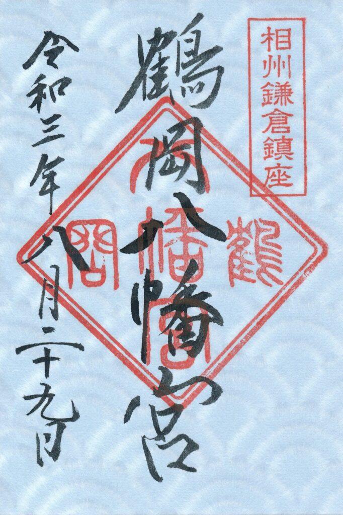鶴岡八幡宮とは?御朱印には御神印とともに相州鎌倉鎮座の文字が刻まれる