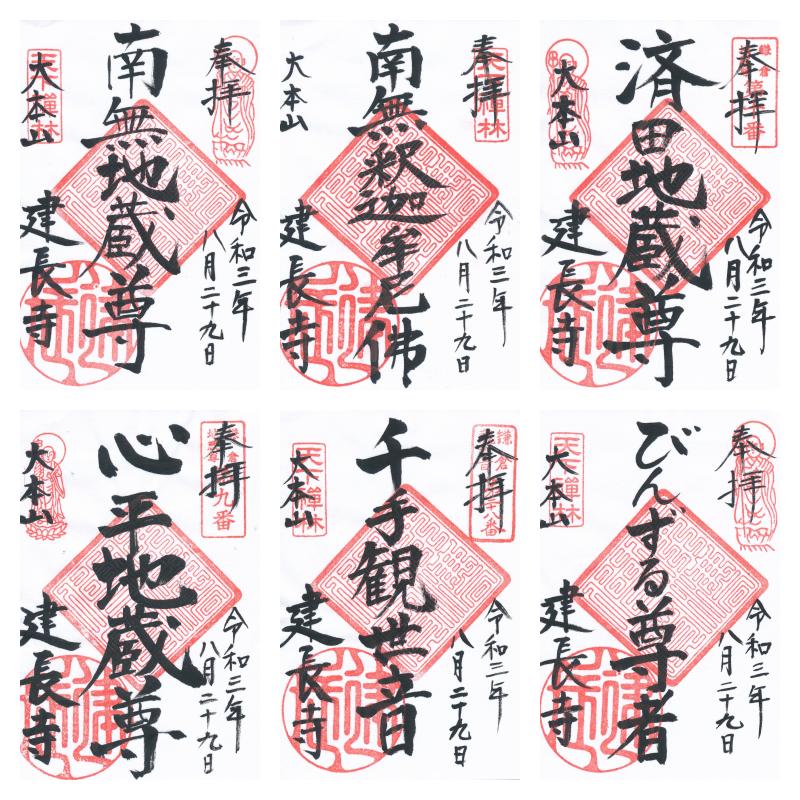 建長寺とは?数多くの種類の御朱印を頂くことができる日本で最初の禅寺