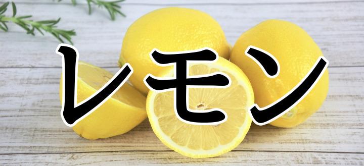 大人の常識クイズ 「レモン」って漢字で書ける?
