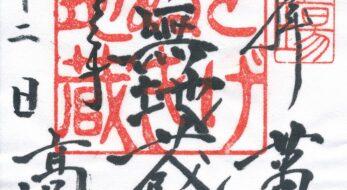 高岩寺とは?御朱印の中央に押印されるご本尊のとげぬき地蔵