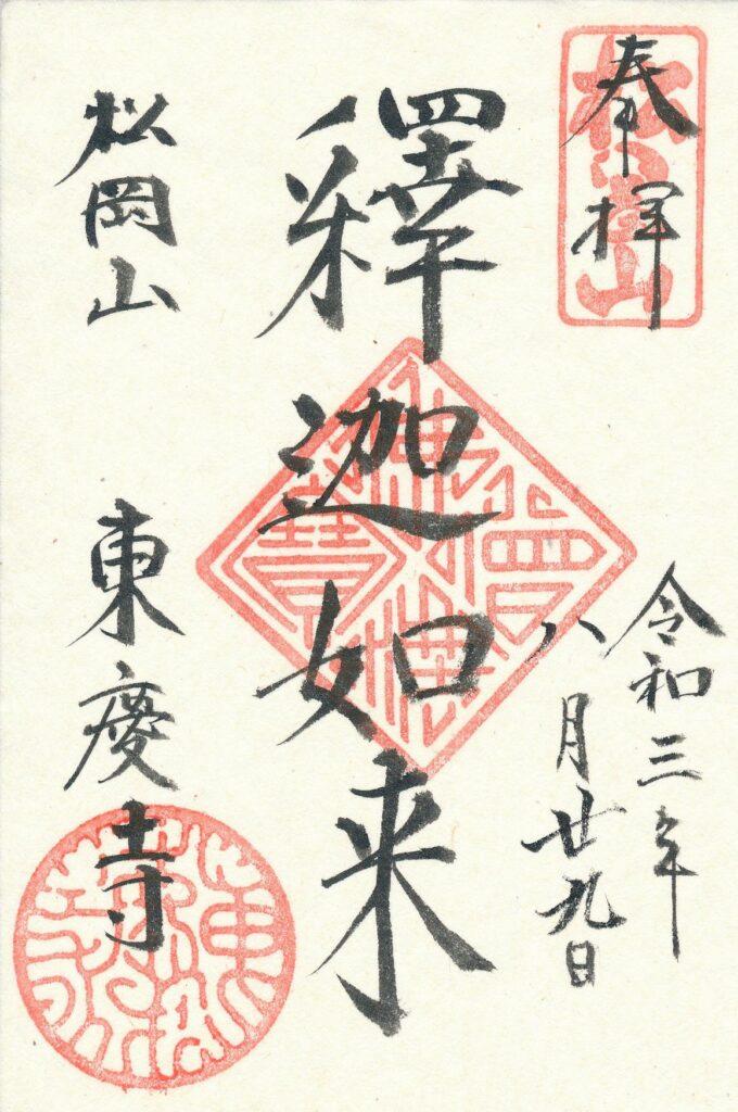 東慶寺とは?御朱印に「釋迦如来」の文字が記される寺院を彩る初夏の花