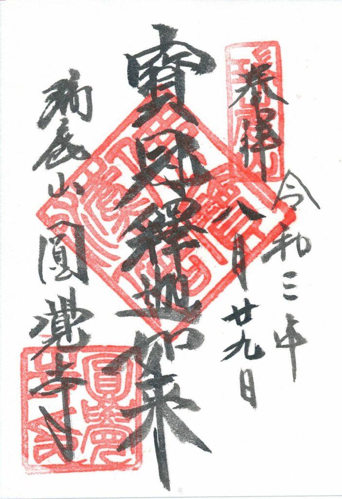 円覚寺とは?御朱印に本尊が記される元寇の犠牲者を弔う鎌倉の禅寺