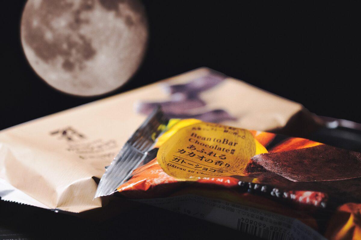 今日は十五夜!セブン・ファミマのガトーショコラでオンラインお月見♪