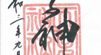 王子神社とは?御朱印には元准勅祭十社の文字が押印される東京十社の一つ