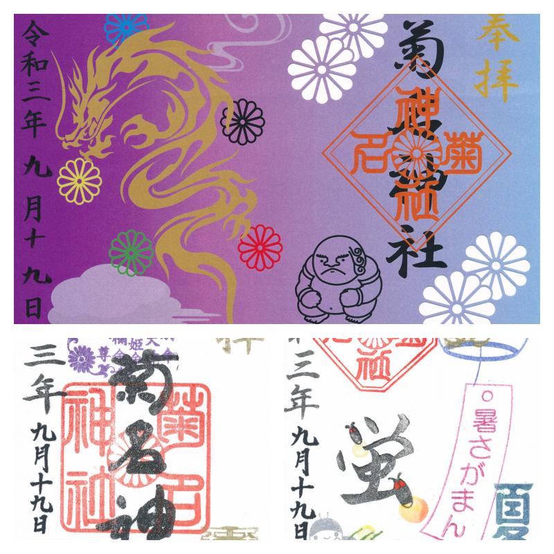 菊名神社とは?御朱印に描かれる「がまんさま」は、授与品や境内にも!