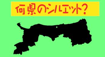 シルエットクイズ!これは何県のシルエット?ヒントは…傘踊りが有名!