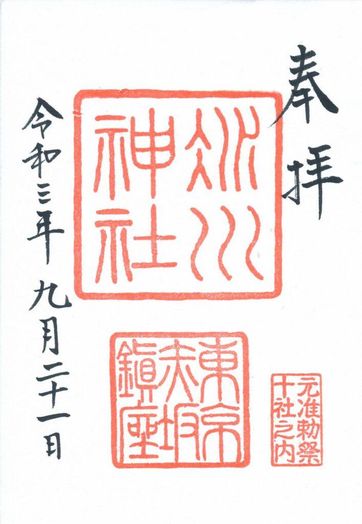 赤坂氷川神社とは?御朱印に独特な書体が記される神社に展示される神輿や山車