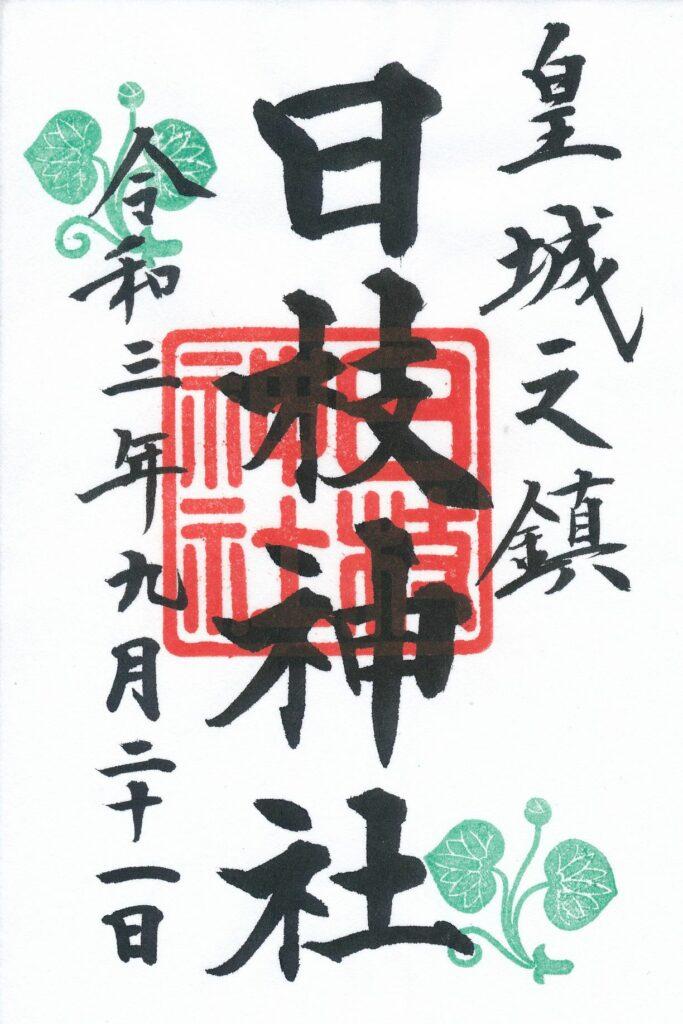 日枝神社とは?御朱印に二葉葵紋が押印される神社で開催される山王祭